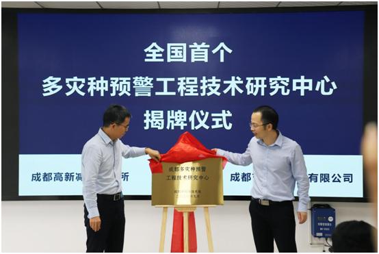 全国首个多灾种预警工程技术研究中心在蓉成立