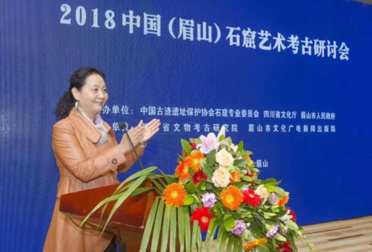 2018中国(眉山)石窟艺术考古研讨会召开