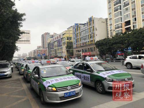 出租车车队前往射洪吊唁英雄图片