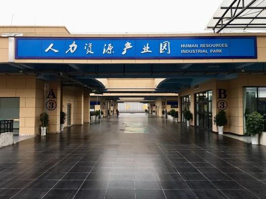 入驻中国酒城国际人才港享受自贸区补贴待遇