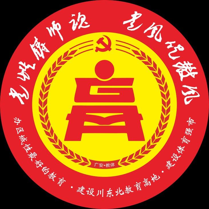 广安教体机关党委尹