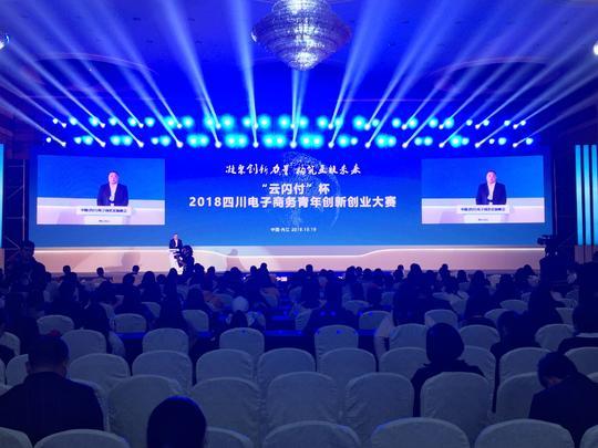2018四川电子商务青年创新创业大赛决赛在