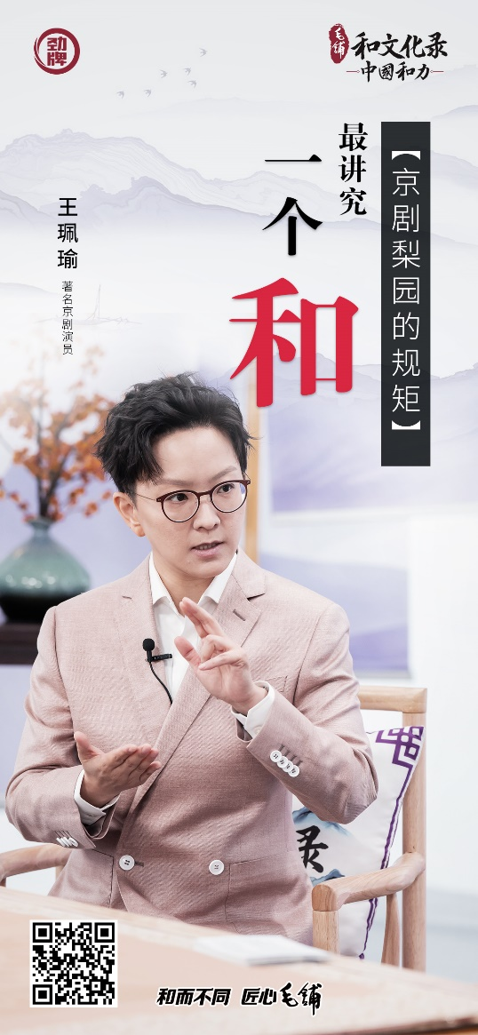 """""""和""""之彼岸是健康——《毛铺和文化录·中国和力》第一季圆满收官"""