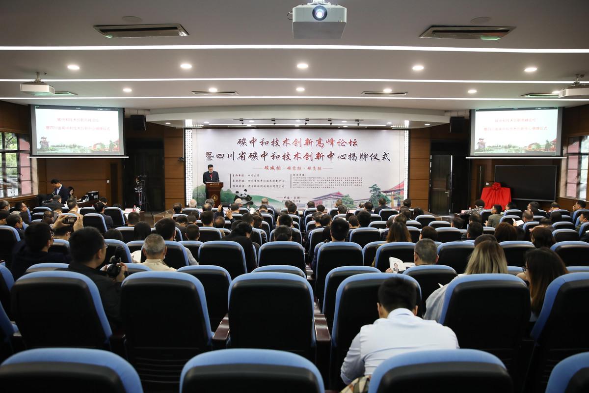 四川大学成立全国首家省级碳中和技术创新中心
