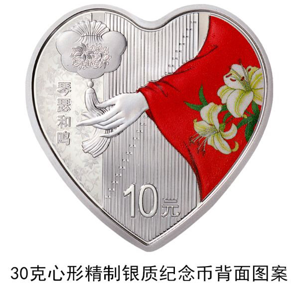 """央行5月20日发行心形纪念币!""""央妈""""也来凑热"""