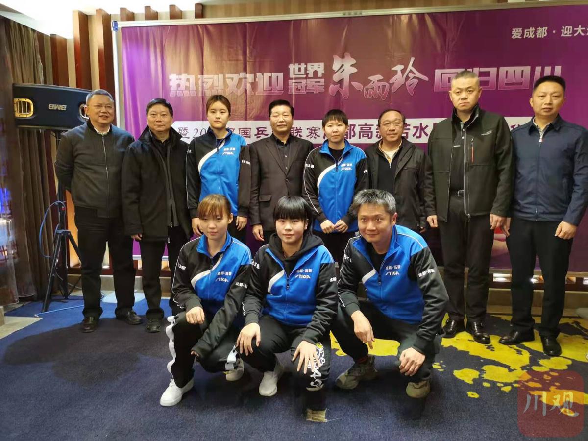 世界冠军朱雨玲永久性转会四川!先锋若水居乒乓球俱乐部12月19日出征