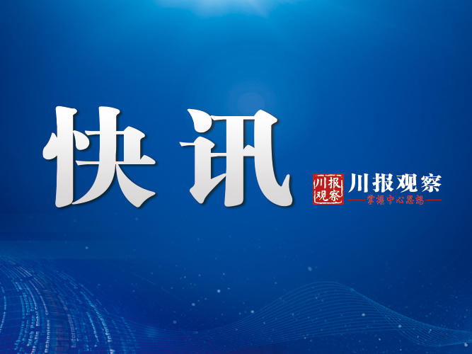 """为偶像老师投票!""""成渝双城高校偶像老师""""网络展播点赞启动啦!"""