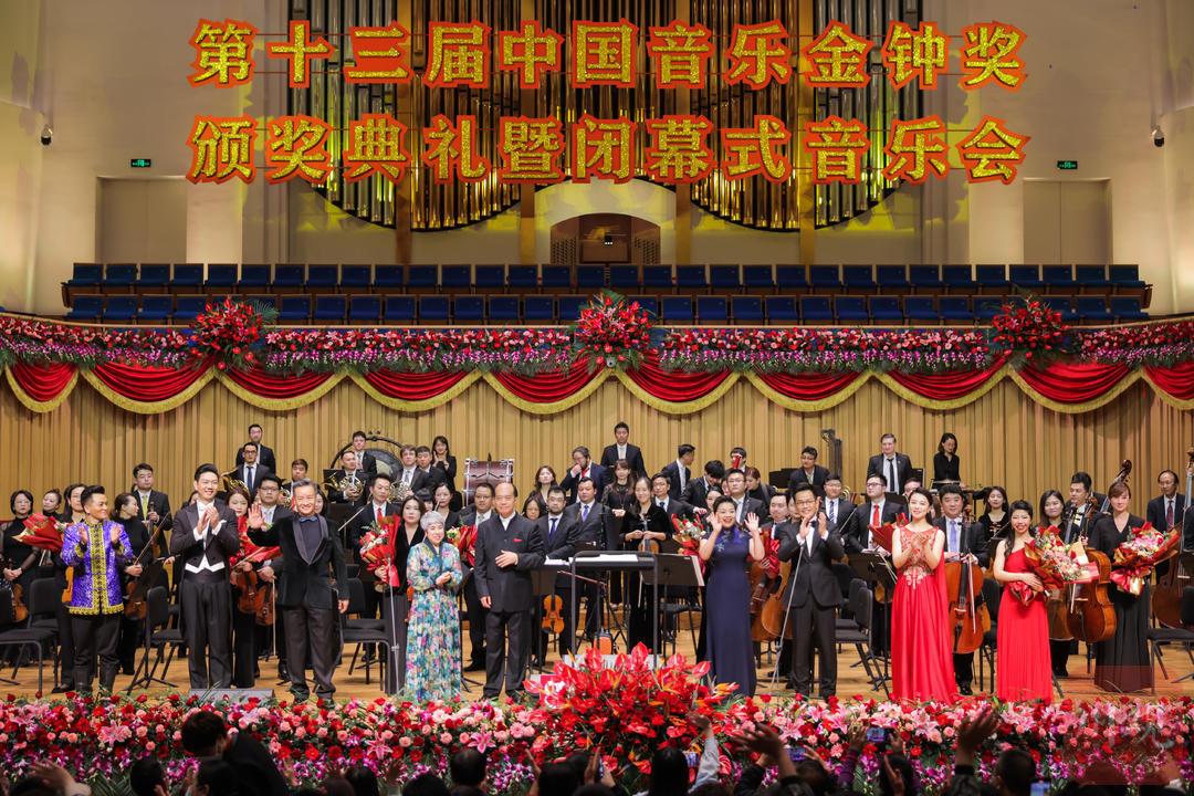 第十三届中国音乐金钟奖举行颁奖典礼,张也、阎维