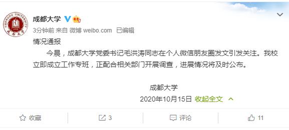 789省人民政府关于任免陈德川、王海峰等职务的通知